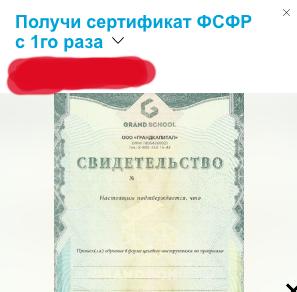 Картинка из статьи Заблуждения об экзамене ФСФР