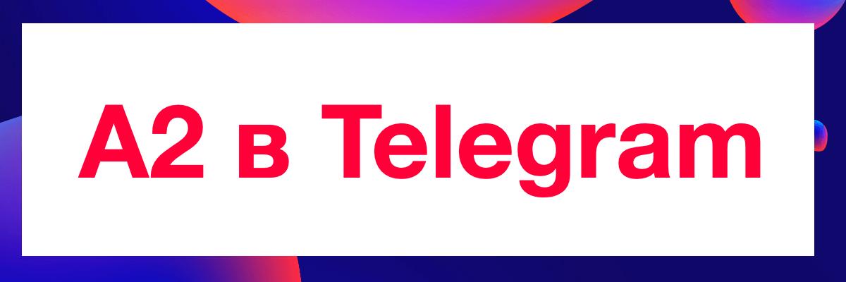 A2 Finance в Телеграм