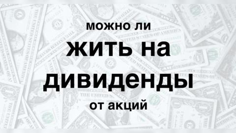 Можно ли жить на дивиденды от акций российских компаний