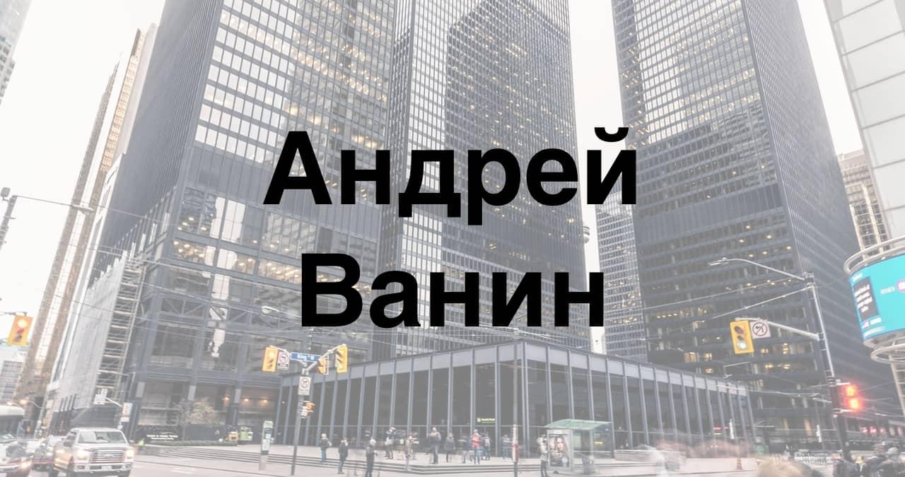 Кто такой Андрей Ванин