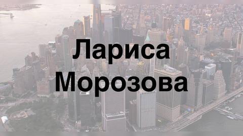 Частный инвестор Лариса Морозова: биография, блог о дивидендах