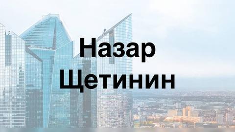 Вредный инвестор Назар Щетинин: интересные факты из биографии