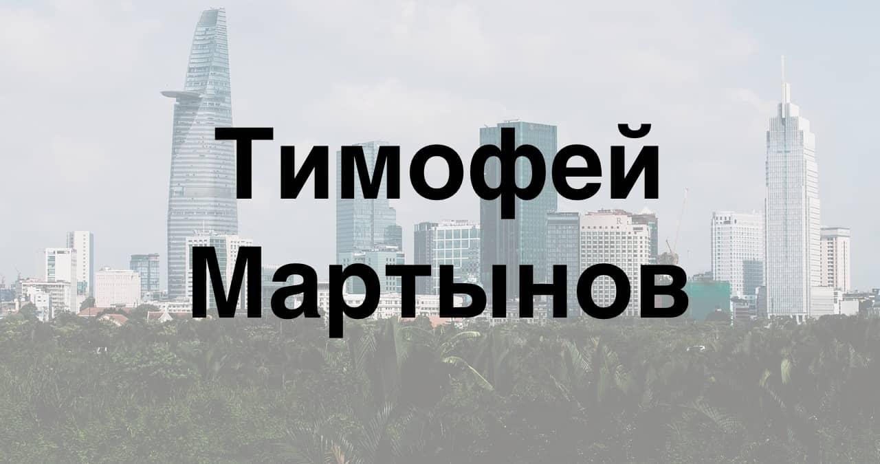 Кто такой Тимофей Мартынов