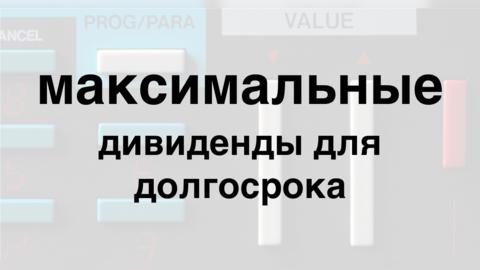 По каким акциям самые большие дивиденды в России