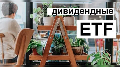 Дивидендные ETF — что это и как выбирать