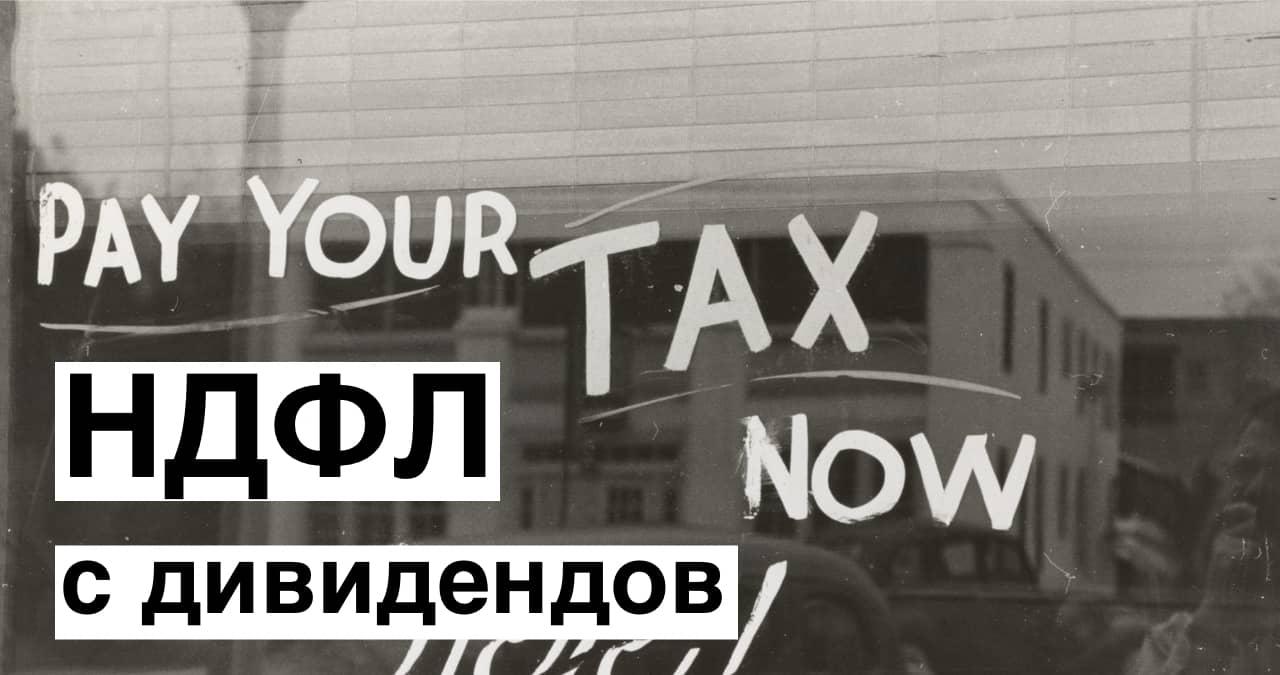НДФЛ с дивидендов
