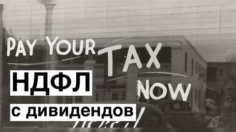 НДФЛ с дивидендов по акциям — сроки уплаты в бюджет