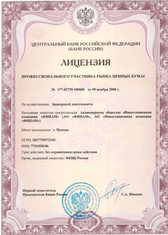 Лицензия профессионального участника рынка ценных бумаг