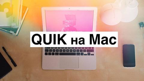 QUIK на Mac. Подробная инструкция по установке за 3 шага