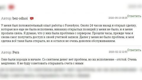 Отзывы о брокерской компании - Forex4you