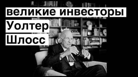 Уолтер Шлосс — легенда Уолл-Стрит и ученик Бенджамина Грэма