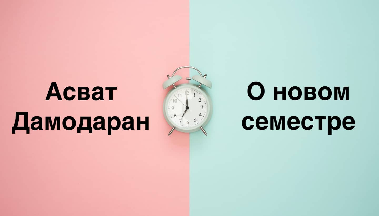 Отметка времени: Новый год, новый семестр и время обучения!