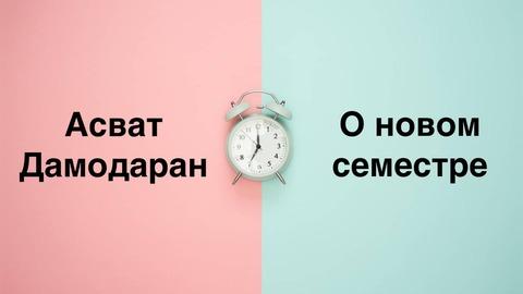 Асват Дамодаран: Отметка времени: Новый год, новый семестр и время обучения!