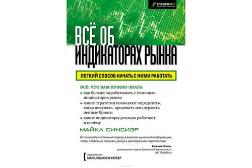 Книга Всё об индикаторах рынка | Майкл Синсиэр