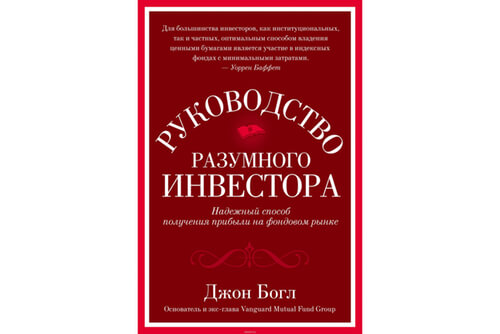 Книга Руководство разумного инвестора | Джон Богл