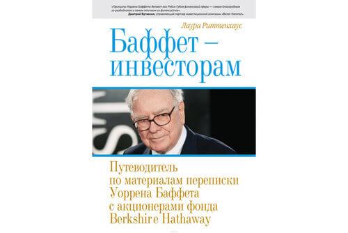 Книга Баффет — инвесторам | Лаура Риттенхаус