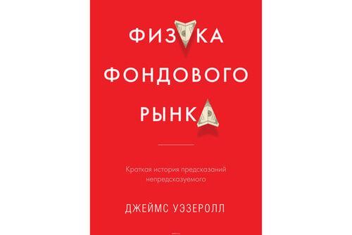 Книга Физика фондового рынка | Джеймс Уэзеролл