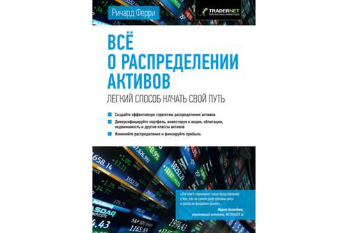 Книга Все о распределении активов | Ричард Ферри