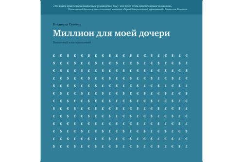 Книга Миллион для моей дочери | Владимир Савенок