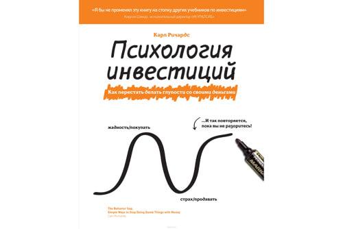 Книга Психология инвестиций | Карл Ричардс