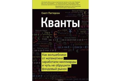 Книга Кванты | Скотт Паттерсон
